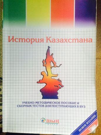 Шын история Казахстана