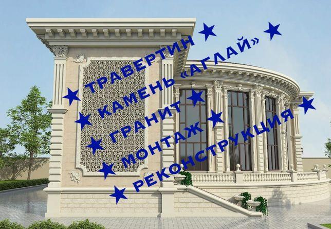 Монтаж Травертина • Камень «Аглай»
