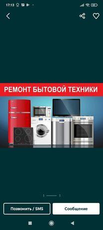Ремонт стиральных, посудомоечных машин, духовок и пылесосов