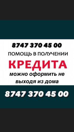 Кредит Деньги