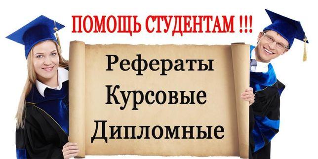 Курсовые работы на казахском языке