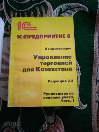 Книжки об Управлении торговлей