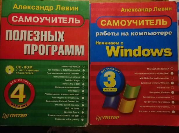 Самоучитель полезных программ