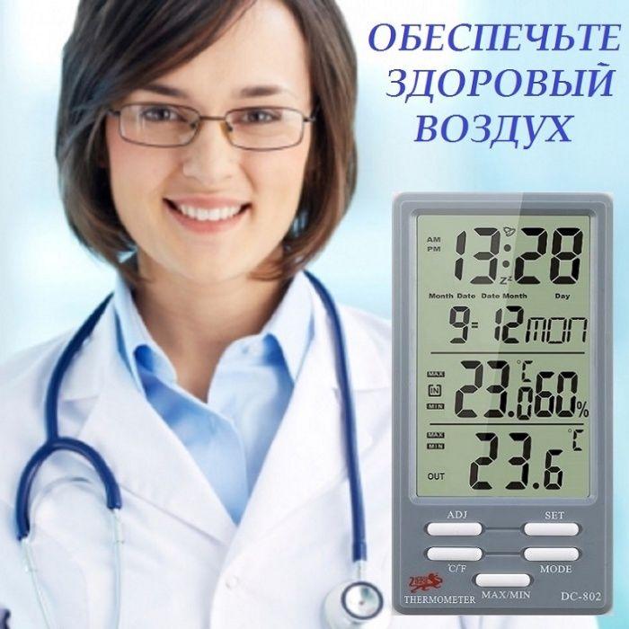 Гигрометр домашний . Бесплатная доставка. Подарок Алматы - изображение 1