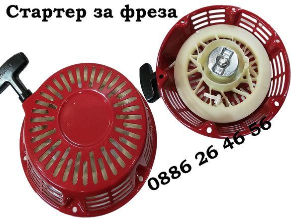 Стартер HONDA GX340 390