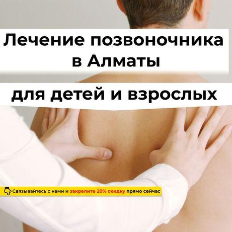 ЛЕЧЕНИЕ ПОЗВОНОЧНИКА Алматы:Сколиоз,остеохондроз,протрузия,грыжа и др.