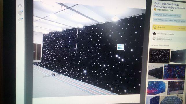 Звездное небо 3*2м в количестве 4 шт