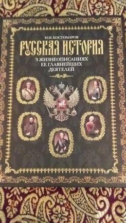 Книга От Руси до России