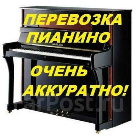 Пианино фортепиано пианино