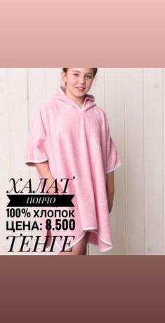 Детские халаты пончо для девочек