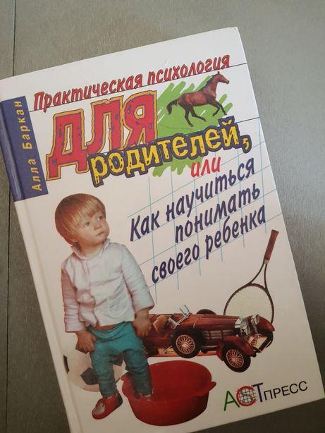 Книга для родителей