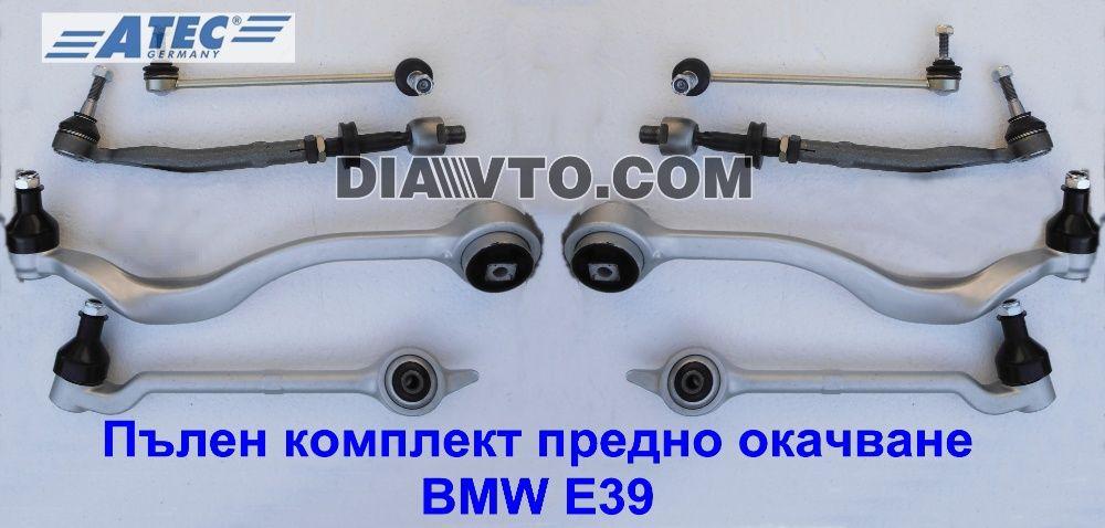 339 лв. BMW E39 Е39 Пълен комплект предно окачване носачи 5-та серия н