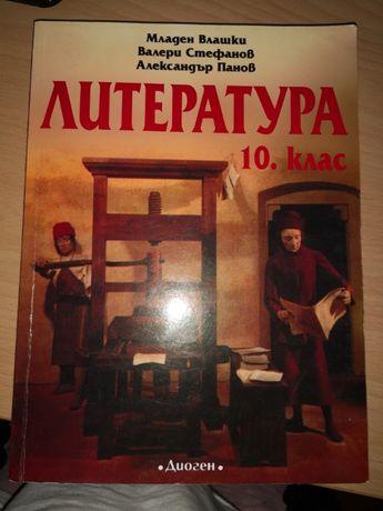 Учебници за 10,11 клас