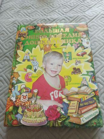 Большая энциклопедия для дошкольникоа