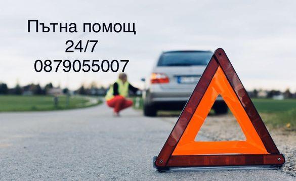 Денонощна пътна помощ