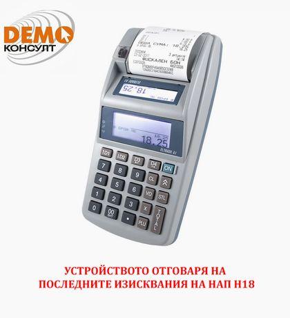 Касов Апарат Елтрейд А1 - 198лв. с договор за 1 година