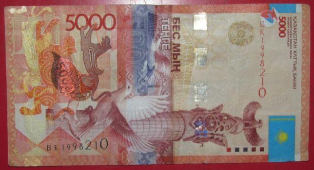 Банкнота 5000 тенге с датой рождения 02 октября 1998