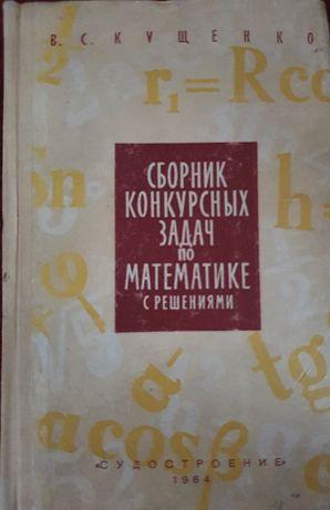 Сборник конкурсных задач по математике с решениями - Кущенко, 1964