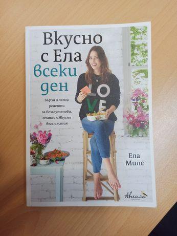 """Веган книга с рецепти """"Вкусно с Ела всеки ден"""" Ела Милс"""
