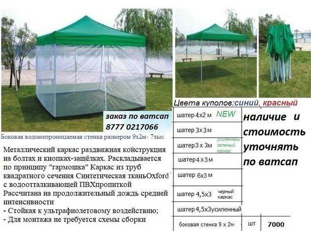 шатер павильон быстросборная торговая палатка ЗонтДоставка