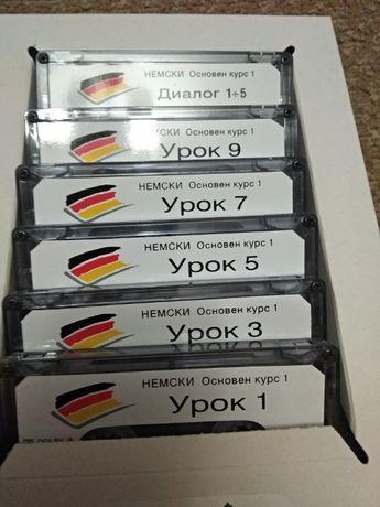 Нови неизползвани касети с курс по немски