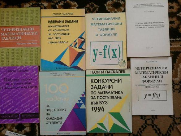 учебници и сборници със решени задачи от състезания и олимпиади по мат