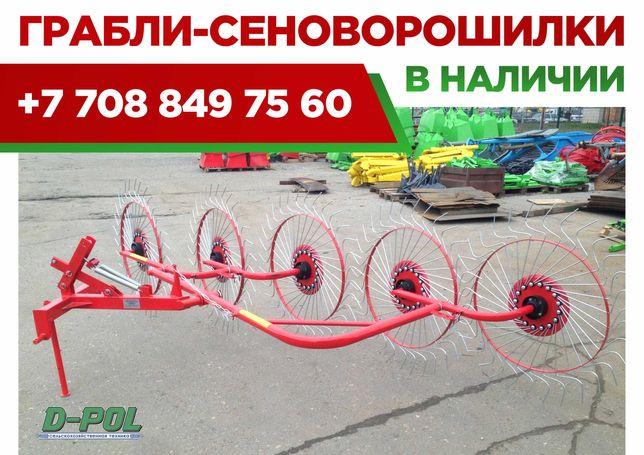 Грабли-ворошилки 5 колесные 3.5м D-Pol Белоруссия
