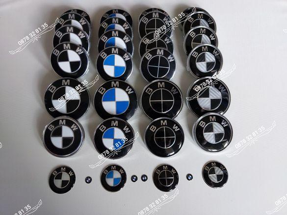 Емблеми и капачки за джанти за всички модели на Бмв