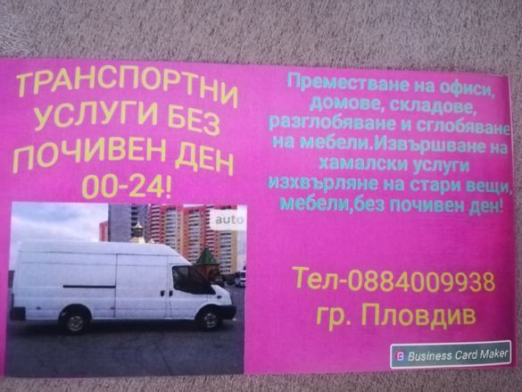 Транспортни услуги 00-24ч без почивен ден!