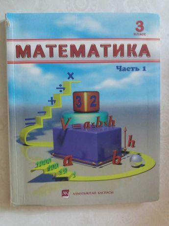 Учебник Математика 3 класс для школ с русским языком обучения