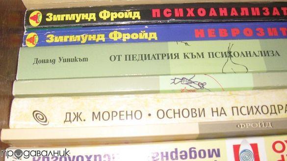 Психологическа литература