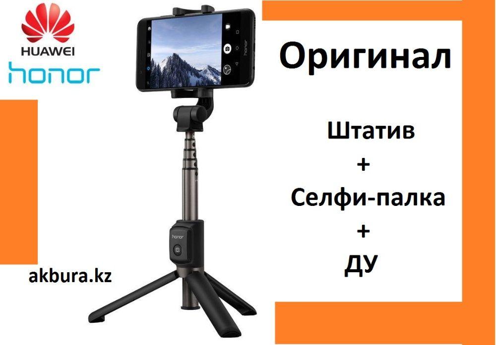 Honor AF15 - Блютуз монопод + штатив для телефона. Оригинал.