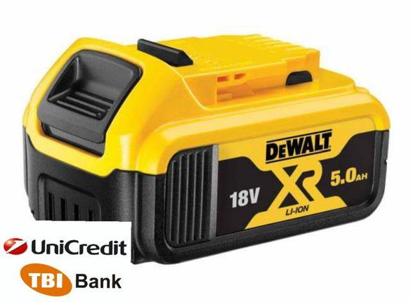 Батерии DeWALT 5Ah