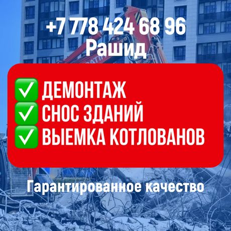 Снос зданий и демонтаж
