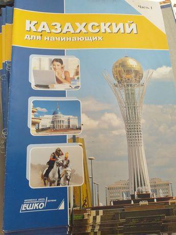 Курс Ешко казахского языка с дисками