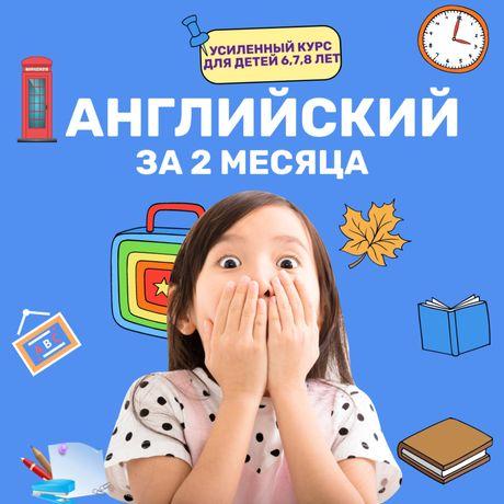 Английский язык для детей 6+ и подготовка по IELTS от 16+