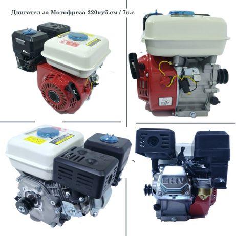 Двигател за мотофреза 220куб/см