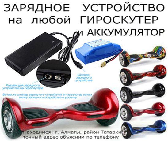 аккумулятор-батарейка и зарядка на любые ГИРОСКУТЕРЫ СЕГВЕИ БОРДЫ для