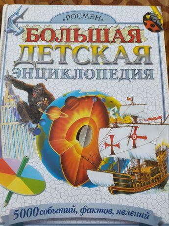Продам большую детскую энциклопедию