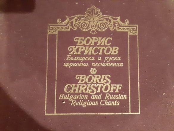 Класическа музика на грамофонни плочи
