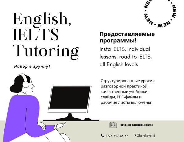 Языковая школа British schoolhouse объявляет набор в группу IELTS