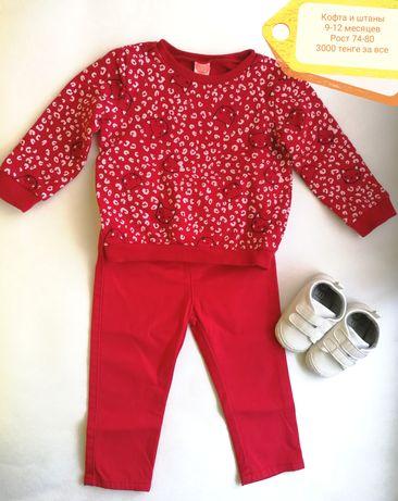Кофта и штаны на девочку 9-12 месяцев