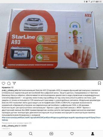 Продажа и Профессиональная установка автосигнализаций