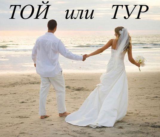 Отдых, Свадебные туры, пляжный отдых