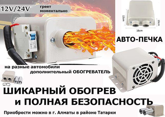 В салон на разные автомобили ОБОГРЕВАТЕЛЬ авто-печка электрический фен