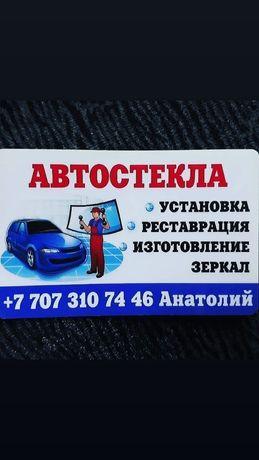 Автостекла