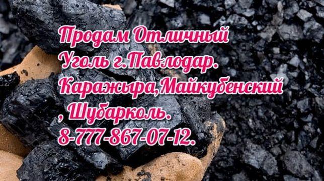 Продам отличный уголь в Павлодаре с доставкой