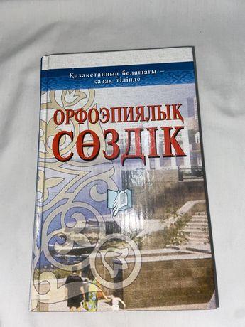 Орфоэпиялық сөздік