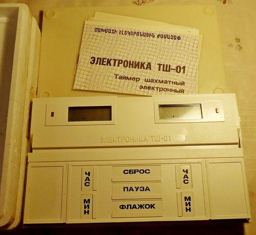 Шахматные часы электронные Электроника ТШ-01 новые