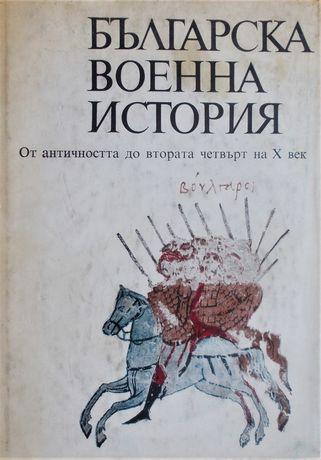 Българска военна история, том 1